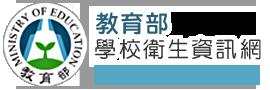 教育部衛生資訊網