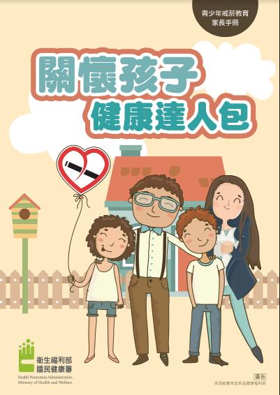 [衛生福利部國民健康署]青少年戒菸家長手冊-關懷孩子健康達人包