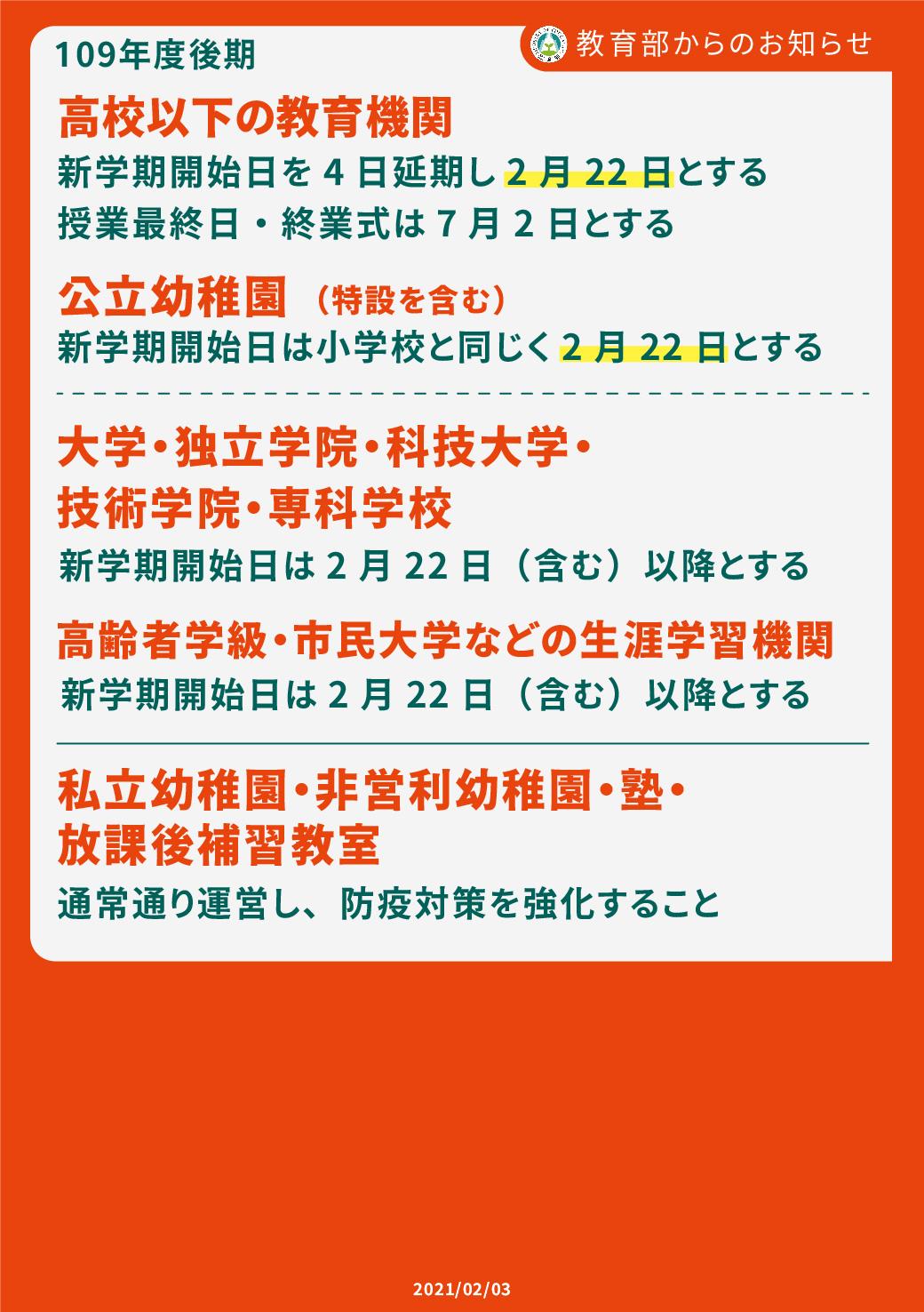 延後開學(日語版)-1