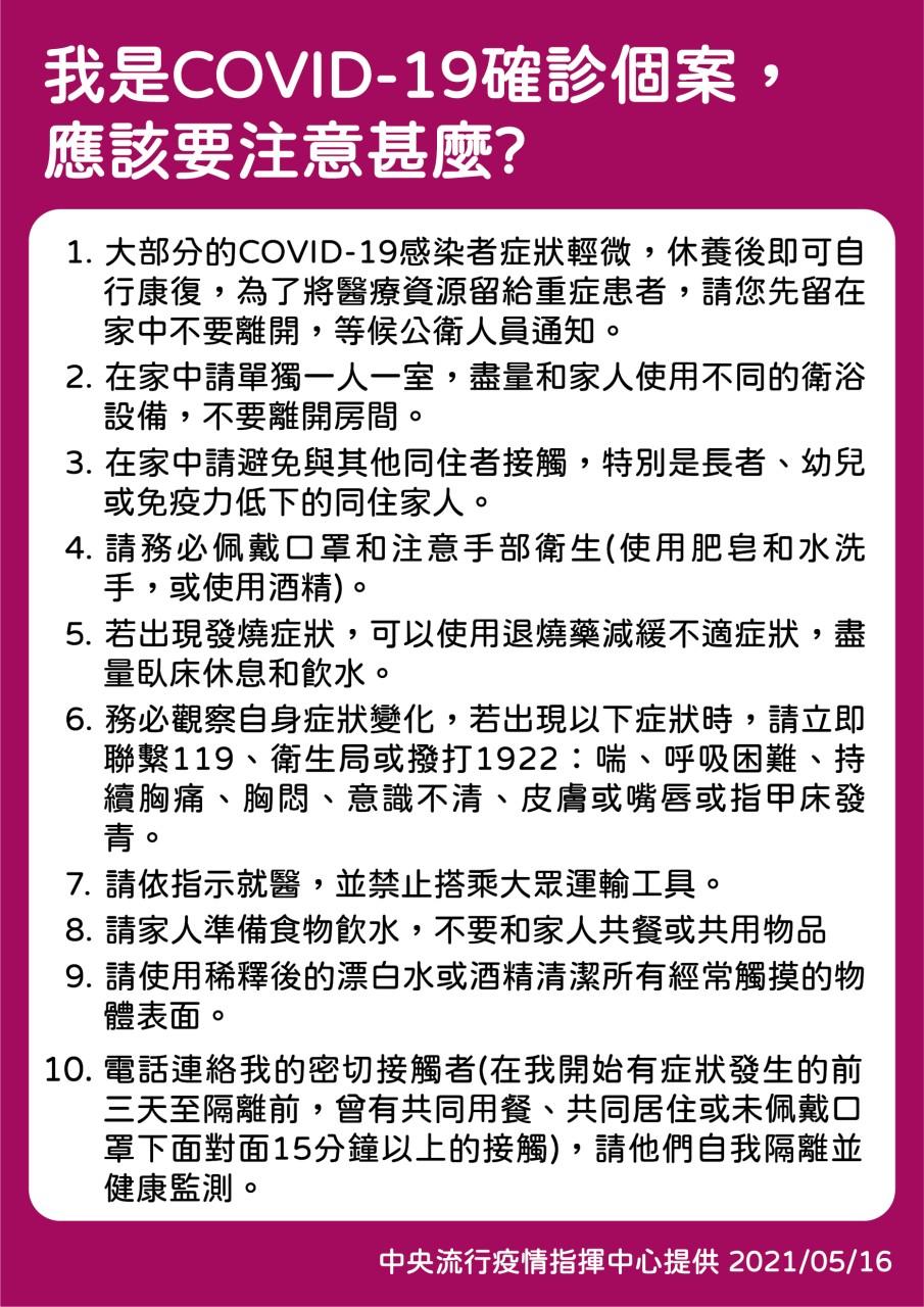 我是COVID-19確診個案,應該注意甚麼?(衛福部)