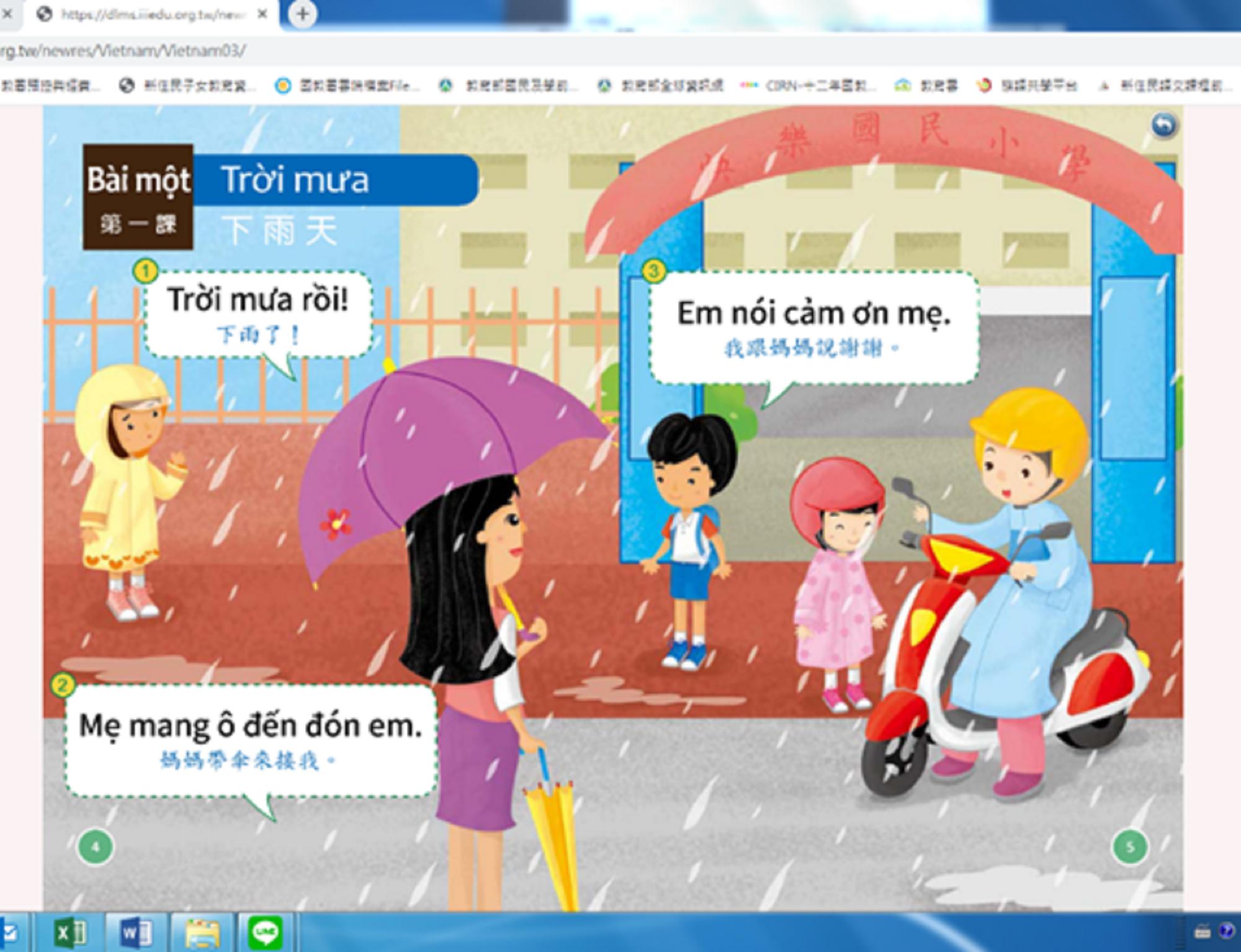 越南語數位互動式教材