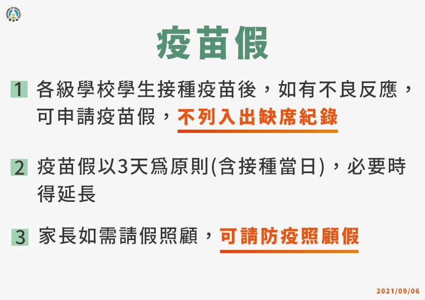 8.【學生接種BNT疫苗】疫苗假